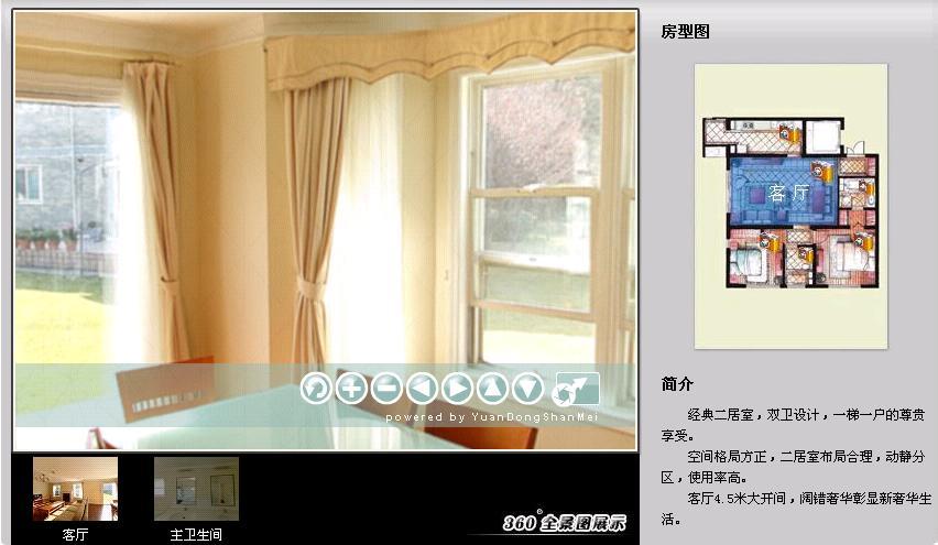 源动闪媒360度Flash全景展示系统介绍