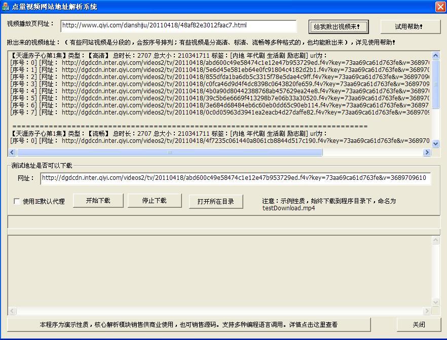 点量视频真实视频地址解析组件介绍